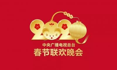 官宣!《2020年春节联欢晚会》在河南郑州、粤港澳大湾区两地设立分会场