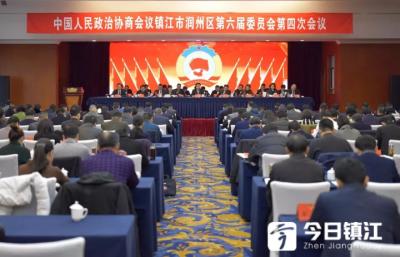 政协镇江市润州区第六届委员会第四次会议开幕