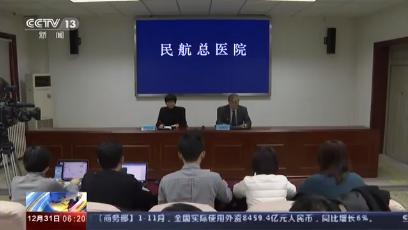 北京民航总医院杀医案一审宣判 被告人孙文斌获死刑