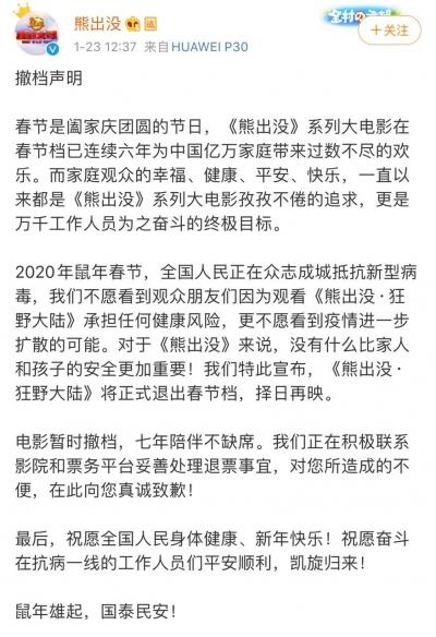 今年春节档7部电影集体撤档!