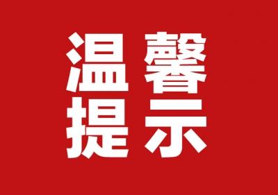 @镇江市民    温馨提示 !