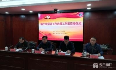 镇江设立信访工作名师工作室