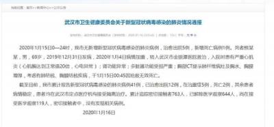 武汉新增一例新型冠状病毒感染的肺炎死亡病例