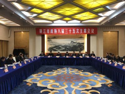 镇江市政协召开八届三十五次主席会议