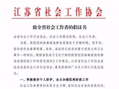 江苏省社会工作协会发出倡议:有序参与疫情防控工作