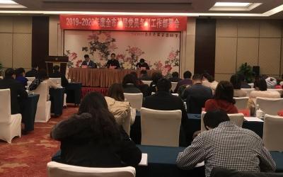 2019-2020年度全市基层党员冬训工作部署会召开