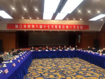 镇江市政协召开八届十七次常委会议第二次会议