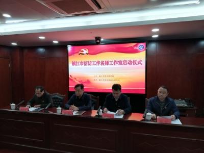 镇江市举行信访工作名师工作室启动仪式