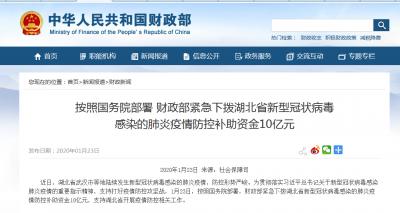 财政部紧急下拨湖北省10亿元补助资金用于新型冠状病毒疫情防控