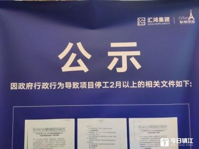 镇江紫榭丽舍房屋迟迟不肯交付 业主对开发商的解释提出质疑