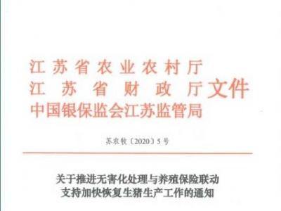江苏病死猪实行集中无害化处理 未有无害化处理证明不享受财政补助及保险理赔