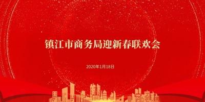 镇江市商务局举办迎新春联欢会