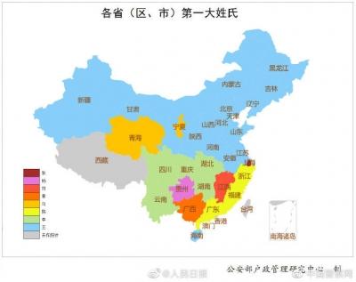 公安部发布2019百家姓,王李张刘陈依旧排前五