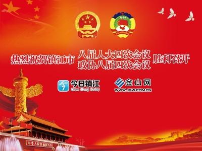 镇江市政协八届四次会议开幕式直播