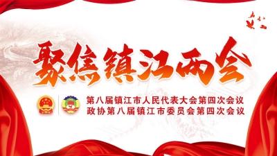 """镇江市八届人大四次会议举行第二次全体会议 听取市人大常委会和""""两院""""工作报告"""