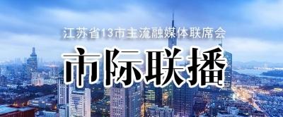 """江苏首个市级主流融媒体共同频道上线!""""今日镇江""""成首批成员!"""