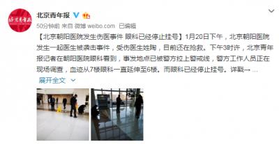 北京朝阳医院发生伤医事件,警方等多部门第一时间介入调查