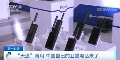 来了!号段1740!中国自己的卫星电话,已有近3万人用上了!