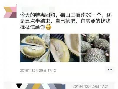 市民向微商购买水果,水果没拿到  只换来欠条
