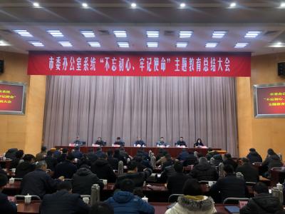 """镇江市委办公室系统""""不忘初心、牢记使命""""主题教育总结大会召开"""