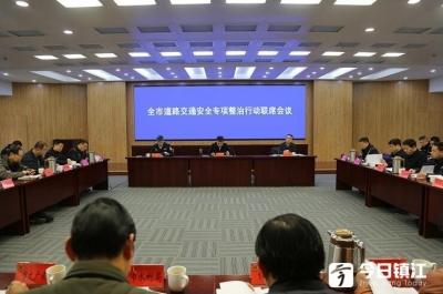 镇江召开道路交通安全专项整治行动联席会议