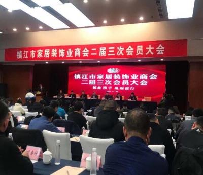 镇江市家居装饰业商会二届三次会员大会召开