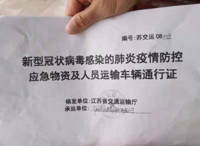 江苏物资驰援湖北:全省开通367个应急防疫物资绿色通道