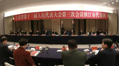 省十三届人大三次会议 镇江代表团召开第一次全体会议