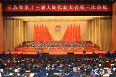 肩负新使命、迈向新征程,江苏省十三届人大三次会议开幕