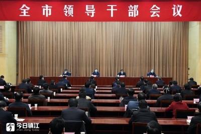 镇江市召开领导干部会议 马明龙同志任中共镇江市委委员、常委、书记