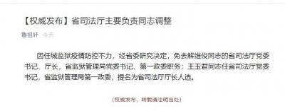 任城监狱发生新冠肺炎疫情 确诊207例 山东省司法厅厅长被免职