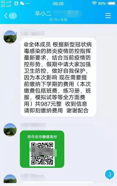 镇江警方发布利用疫情实施诈骗安全提示