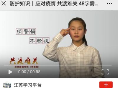 """虽然无声 但有力量!镇江特教学生演播手语版""""抗疫""""公益广告"""