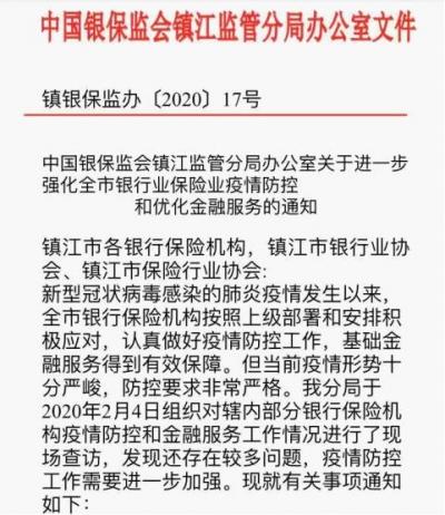 主动作为出台措施,镇江市金融业支持中小企业健康发展