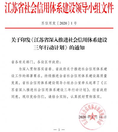 """江苏""""社会信用体系建设三年行动计划""""聚焦这些方面"""