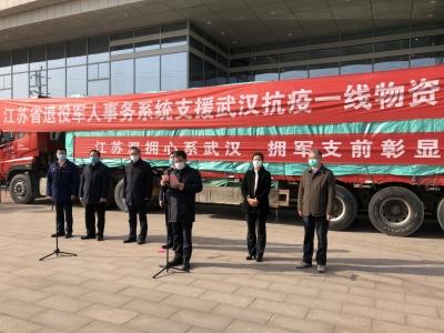 江苏省退役军人事务系统支援武汉抗疫一线物资启运仪式在镇举行