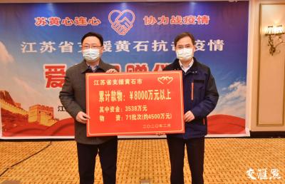 江苏向湖北黄石集中捐赠疫情防控资金和物资 累计捐赠款物已达8000余万元