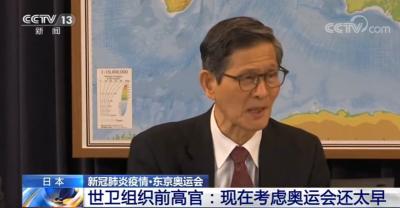 世卫组织前高官:日本疫情正处于关键时期 现在考虑奥运会还太早