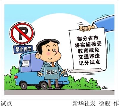 试点接受教育减免交通违法记分等6项新措施3月1日起实施