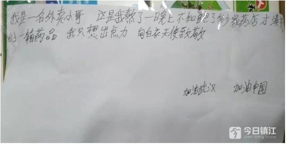 """外卖小哥委托民警将""""快递""""寄往武汉 民警回复:已接单,在途中"""