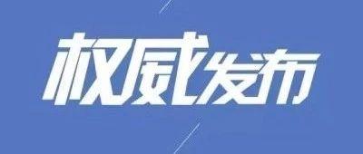 江苏新增13例新型冠状病毒肺炎确诊病例 镇江无新增