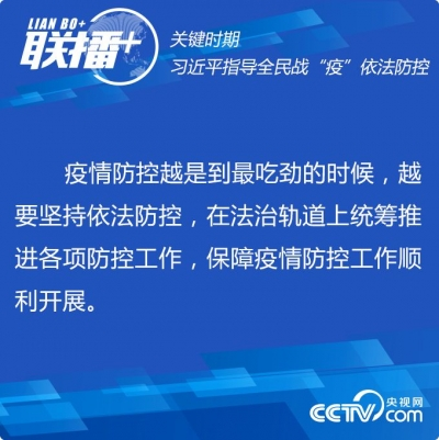 """联播+   关键时期 习近平指导全民战""""疫""""依法防控"""