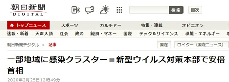安倍晋三:日本部分地区出现群发性新冠肺炎感染