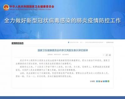 國家衛健委向李文亮醫生表示深切哀悼