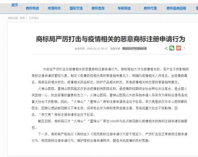 """国家知识产权局商标局:依法驳回""""李文亮""""商标注册申请"""