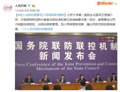 北京大学第一医院主任医师王贵强:病人出院后需要至少两周居家观察