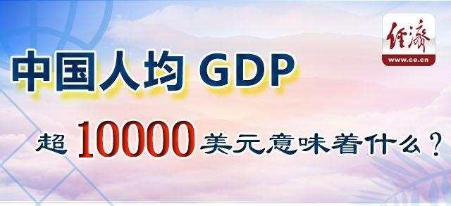 图解:中国人均GDP超1万美元意味什么?