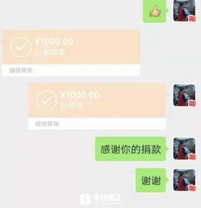 """丹阳一企业退休职工为""""疫区""""捐款千元"""