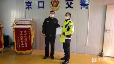 镇江警方发出2020年首张正名通知书