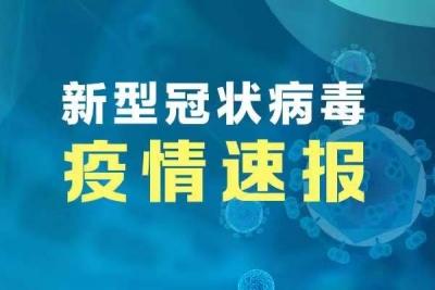 2月21日江苏无新增新型冠状病毒肺炎确诊病例